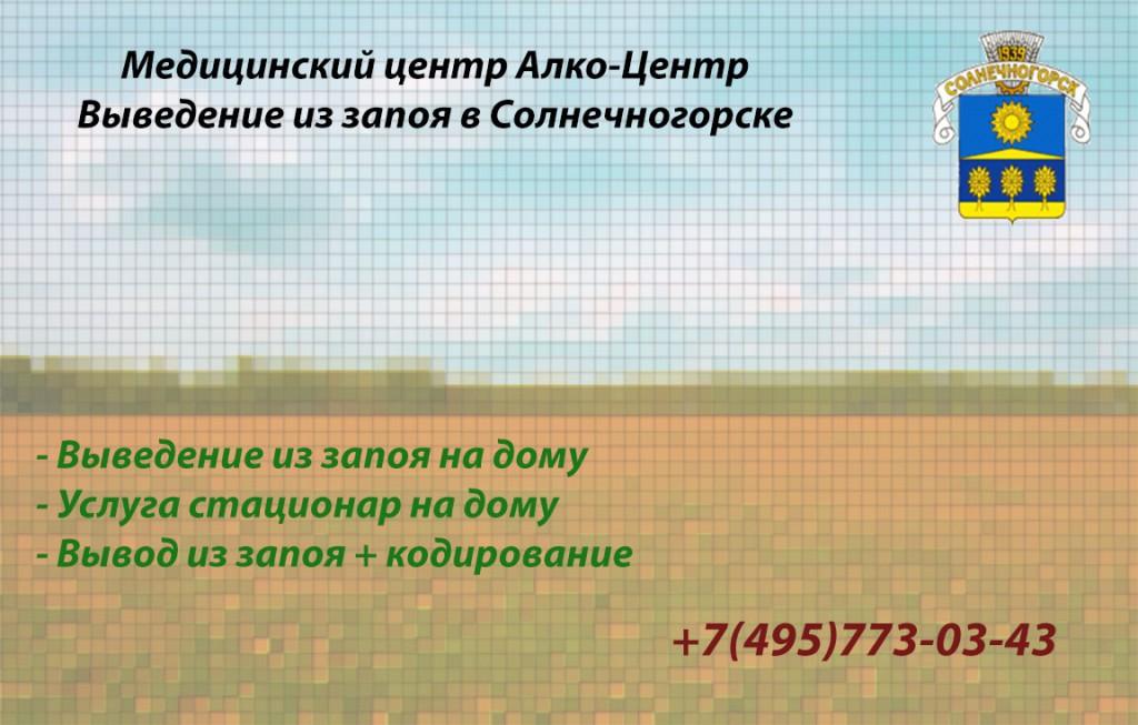 вывод из запоя в Солнечногорске
