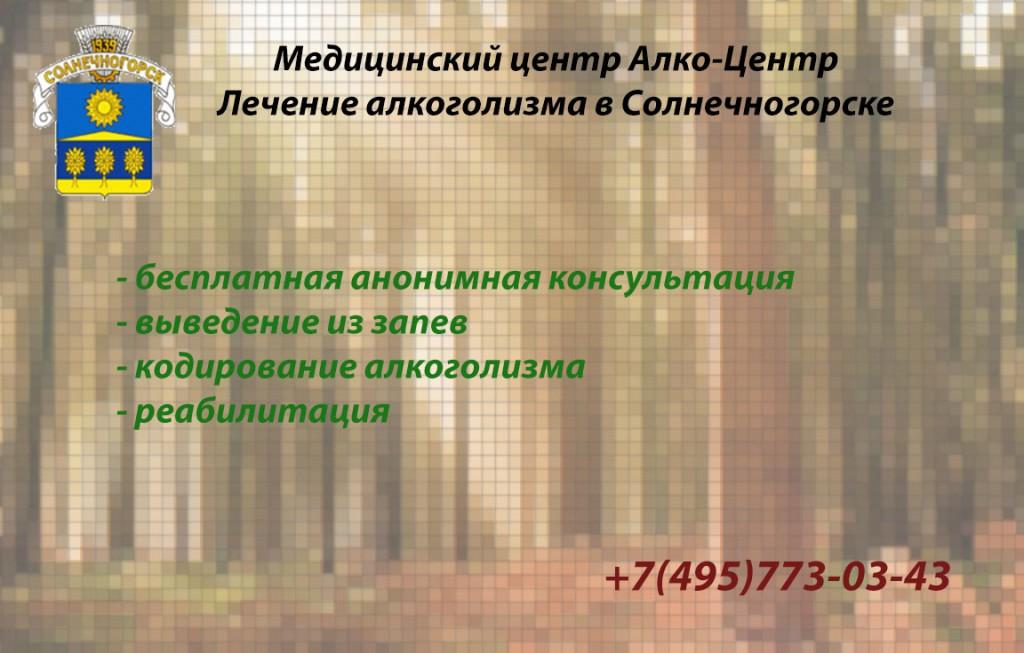 лечение алкоголизма в Солнечногорске