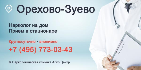 Нарколог в Орехово-Зуево, вызов на дом