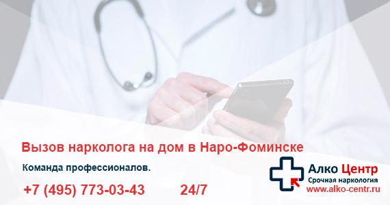 Наркология наро новомосковск лечение алкоголизма