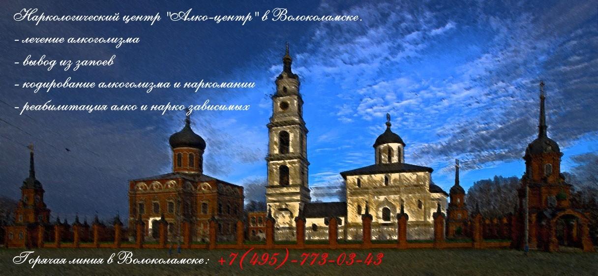 Нарколог_Волоколамск