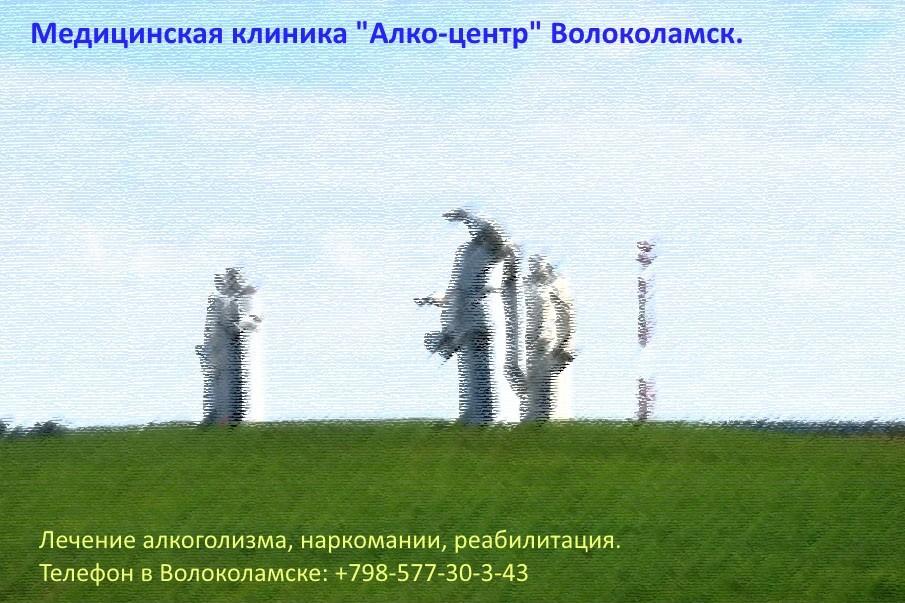 вывод из запоя Волоколамск