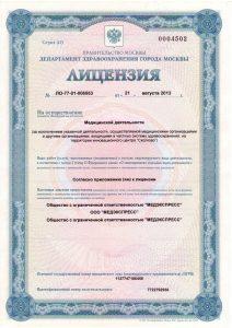 Лицензия Алко Центр