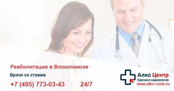 Реабилитация Волоколамск