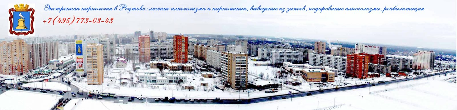 Нарколог_Реутов