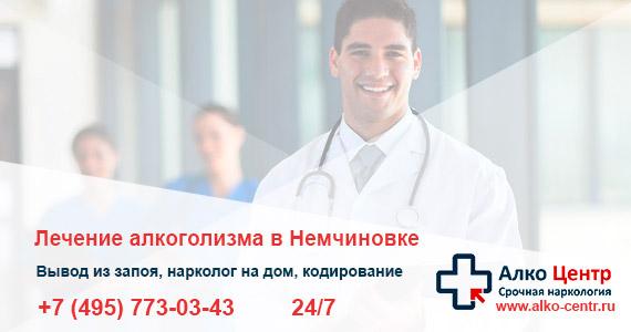 Лечение алкоголизма в Немчиновке