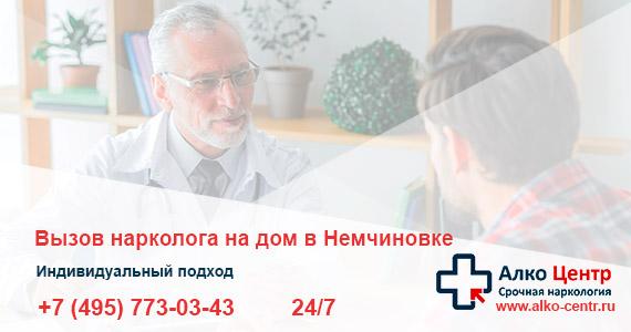 Нарколог на дом Немчиновский