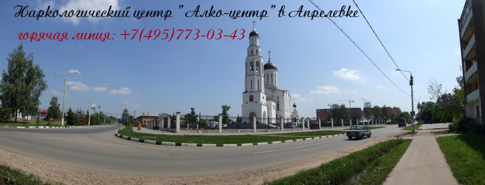 нарколог_апрелевка