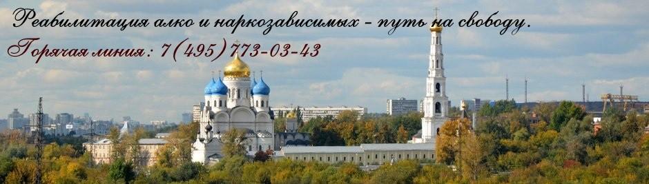 Вывод из запоя Дзержинский