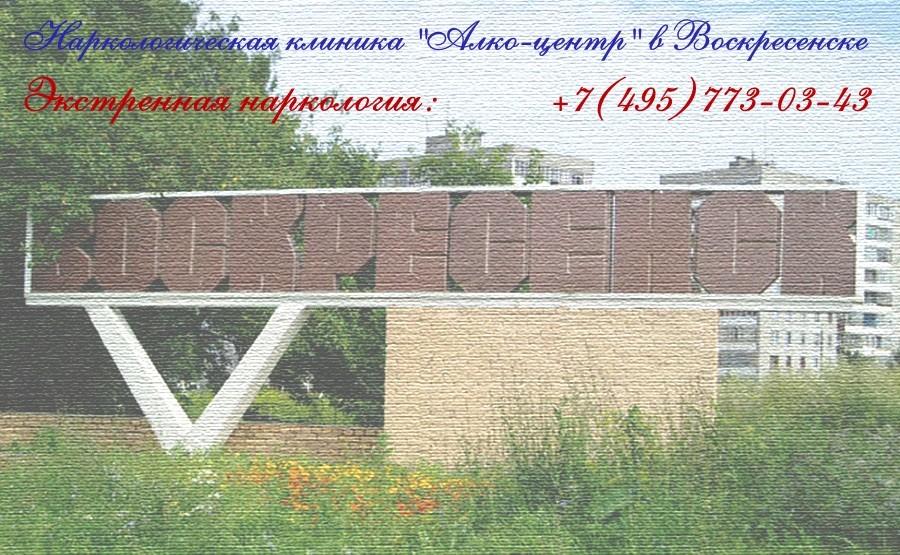 нарколог_воскресенск