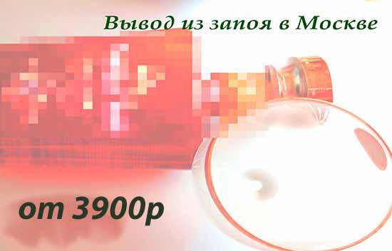 Как вывести с запоя в москве
