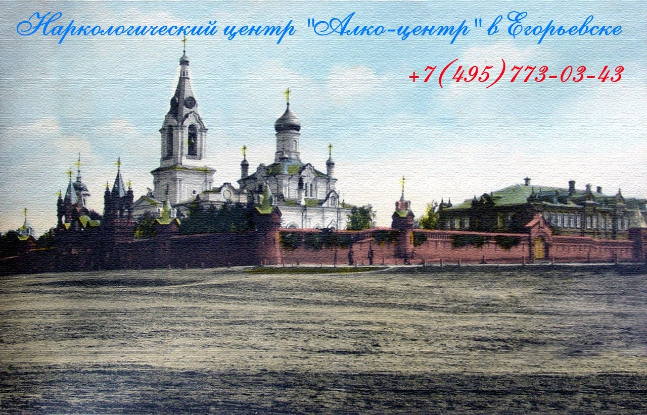Лечение алкоголизма в городе егорьевск профилактика алкоголизма тесты