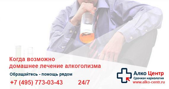 Лечение алкоголизма в домашних
