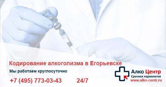 Кодирование Егорьевск