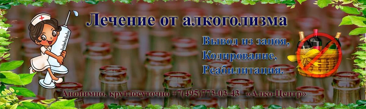 Эффективное лечение алкоголизма на Москве клиника доктора сороки лечение алкоголизма