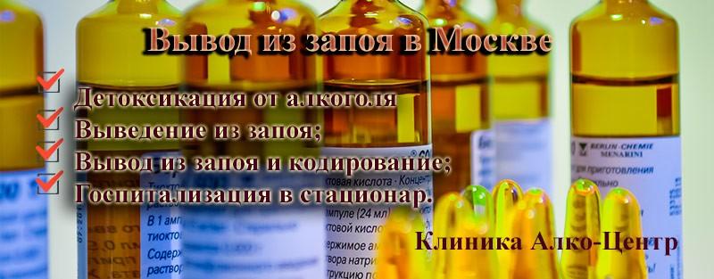 Вывод из запоя в Москве