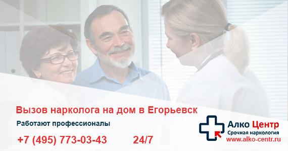 Нарколог Егорьевск