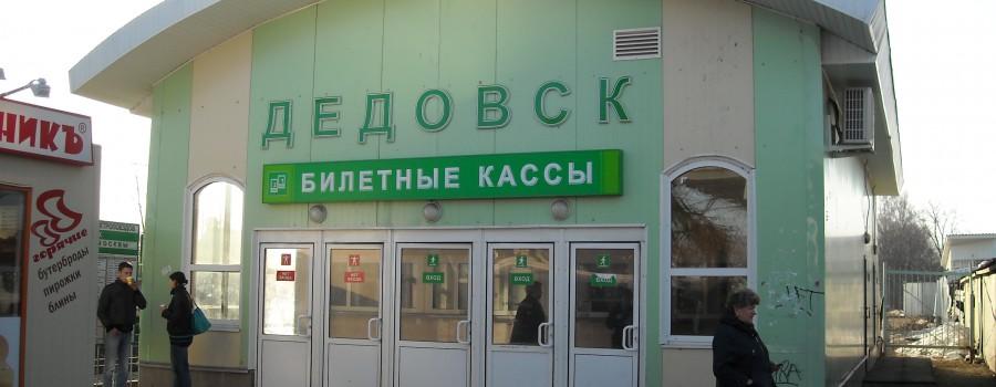 Лечение от наркотиков в Дедовске