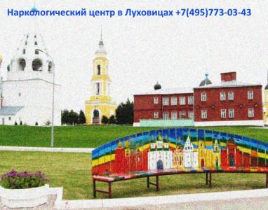 наркологический центр в Луховицах