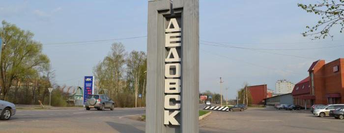 Реабилитация наркомании в Дедовске