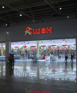 800px-Auchan-moskva