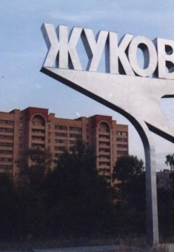 Znak-na-vezde-v-Zhukovsk