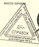 Московский нарколог