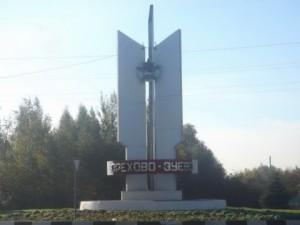 Лечение героиновой, метадоновой зависимости в Орехово-Зуево