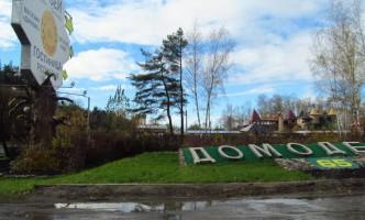 domodedovo-gorod-380357