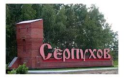 Лечение героиновой, метадоновой зависимости в Серпухове