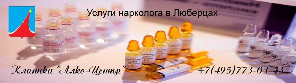Нарколог Люберцы