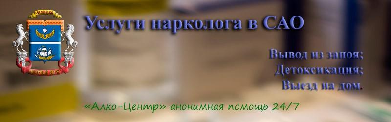 нарколог сао