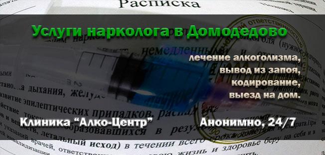 нарколог Домодедово