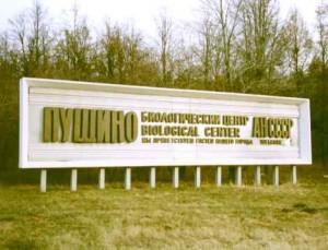 Реабилитационный центр для наркозависимых в Пущино