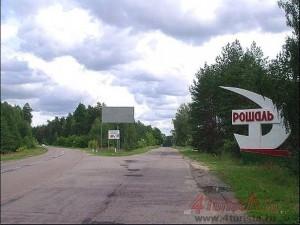Реабилитационный центр для наркозависимых в Рошале