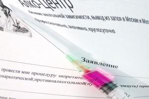 Кодирование алкоголизма Пермь