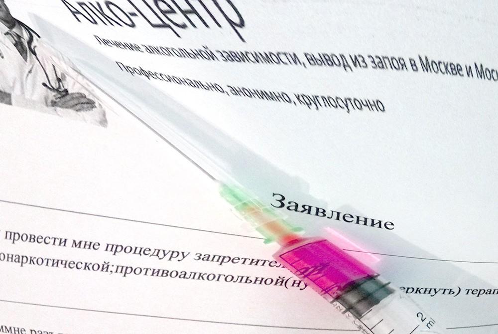 Кодирование от алкоголизма г.пермь православная помощь алкоголикам андрея кураева