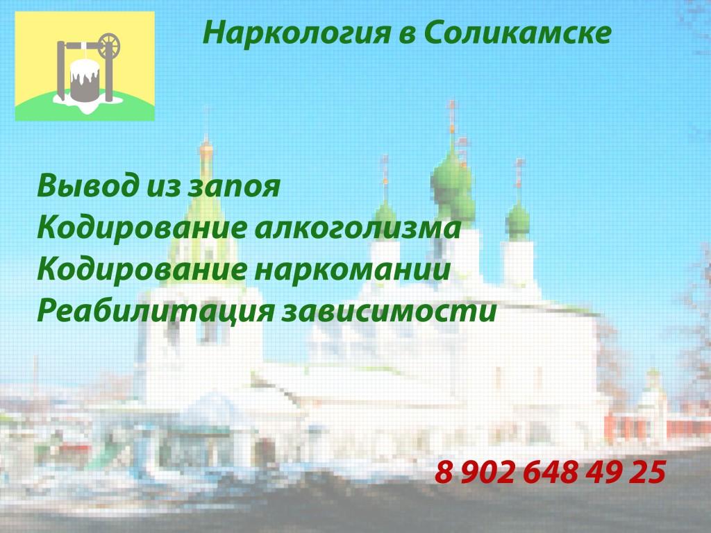 Наркология в Соликамске