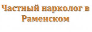 Нарколог в городе Раменское