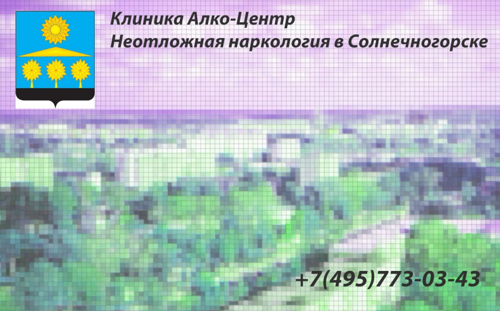 Нарколог в Солнечногорске