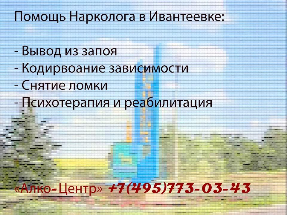 нарколог Ивантеевка