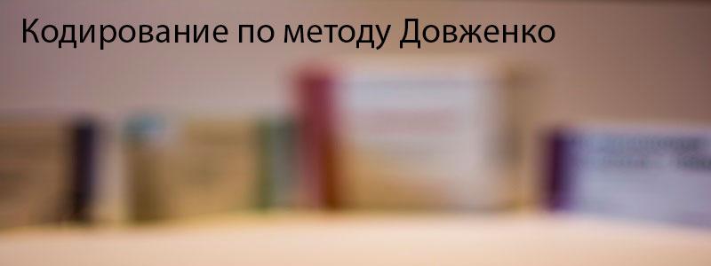 kodirovanie-dovzhenko
