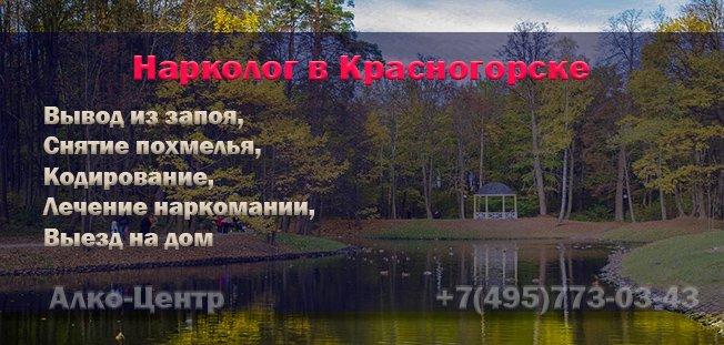 Нарколог Красногорск