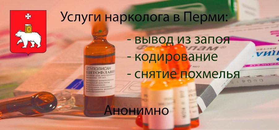 нарколог пермь