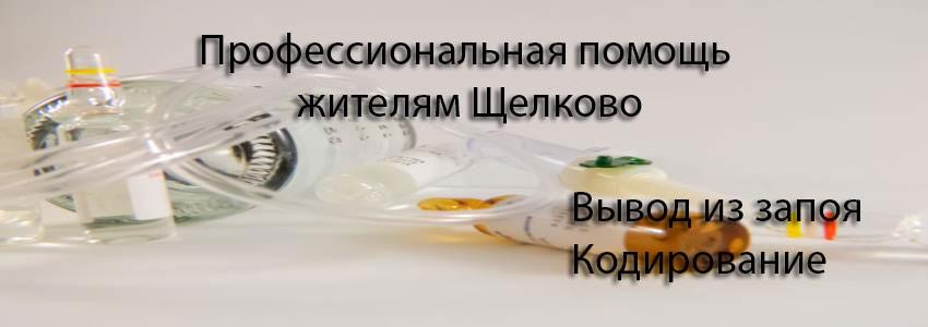 Нарколог в Щелково
