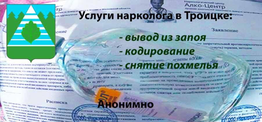 Нарколог в Троицке