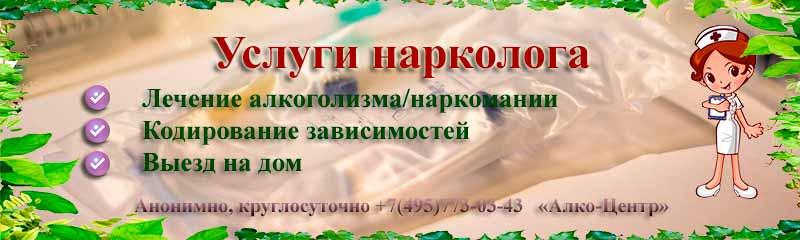 Услуги нарколога в Москве