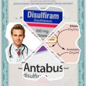 Таблетки-Антабус