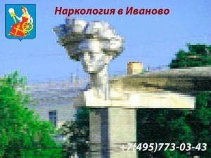 вывод из запоя Иваново