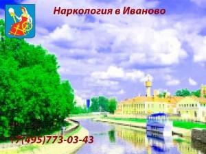 кодирование-алкоголизма-Иваново